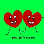 Hearts with arms around each other with text ואהבת לרעך כמוך